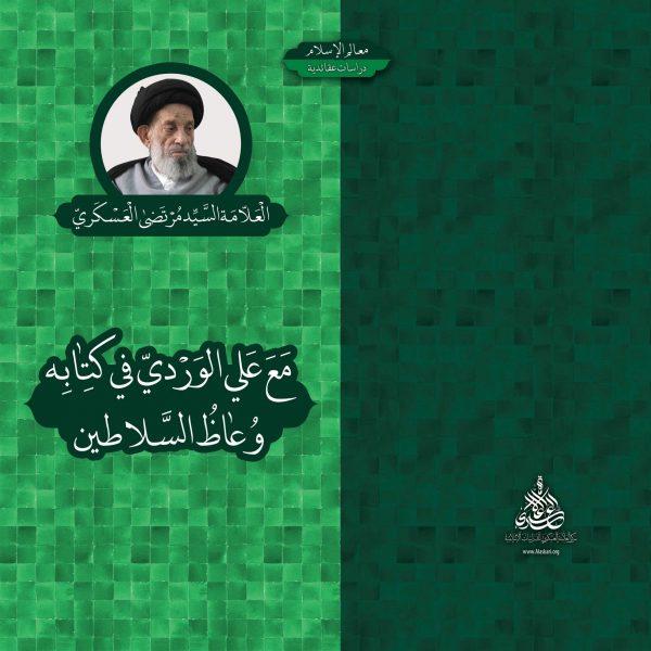 علامه عسکری - مع علی الوردی فی کتابه وعاظ السلاطین